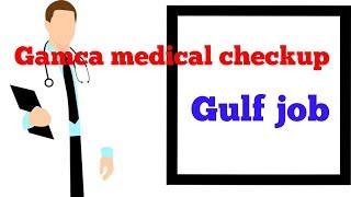 gamca medical for kuwait - मुफ्त ऑनलाइन