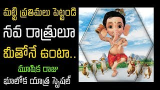 GO GREEN GANESHA MUSHIKA RAJU BHULOKA YATRA మూషిక రాజు భూలోక యాత్ర..  II Bucket News II