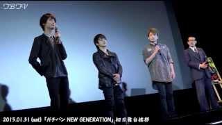 「ガチバンNEWGENERATION」舞台挨拶/前編【TokyoBorderlessTV】 動画キャプチャー
