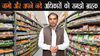 Modi सरकार ने Consumer को दिये कई नये अधिकार, समझिये इनकी ताकत