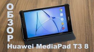Планшет HUAWEI MediaPad T3 8.0 16GB LTE Grey от компании F-Mart - видео