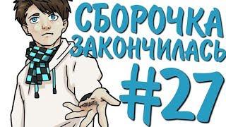 St. СБОРОЧНЫЙ СТРИМ #27 ФИНАЛ СБОРОЧНОГО