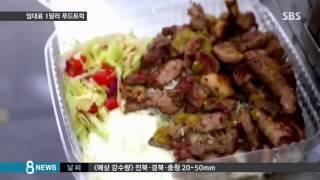 '임대료 1달러' 푸드트럭…놀라운 '아이디어' / SBS