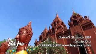 ทั่วถิ่นแดนไทย - เที่ยวเพลินเจริญสุข จ.บุรีรัมย์