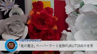 2019年12月28日放送分 滋賀経済NOW
