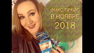 СПЛОШНЫЕ НОВИНКИ ФИКС ПРАЙС В НОЯБРЕ 2018 / ОФИГЕННЫЕ ПОКУПКИ - ВСЕ НУЖНОЕ!!!