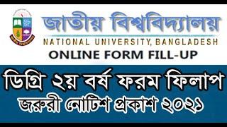 ডিগ্রি ২য় বর্ষ ফরম ফিলাপ নোটিশ   Degree 2nd year form fillup  National University Update Notice 2021