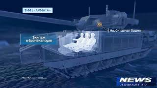 Т 14 Армата   Страшное вооружение России   16.08.2017