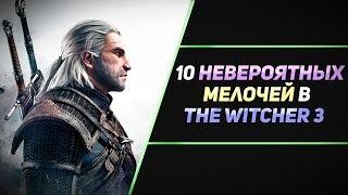 10 НЕВЕРОЯТНЫХ МЕЛОЧЕЙ В THE WITCHER 3