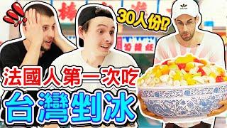 30倍大的台灣剉冰!讓法國人不知如何是好🇫🇷🇹🇼🤯FRENCH PEOPLE FIRST TIME EATING TAIWANESE ICE CREAM