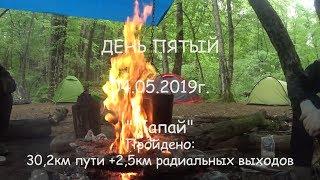 Походы в горы. Поход Краснодар-Геленджик 6.0 май 2019г. Часть 5. Гора Папай.