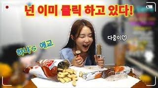 하냐 ◆ 미친각...일단클릭 [Korea Mukbang Eating Show]