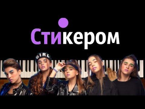 Open Kids - Стикером ● караоке | PIANO_KARAOKE ● ᴴᴰ + НОТЫ & MIDI
