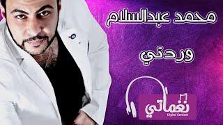 تحميل اغاني محمد عبدالسلام وردتي - Mohammed Abdulsalam Wardety MP3