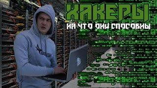 Что Могут Хакеры | Хакерам #МожноВСЁ