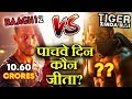 Salman's Tiger Zinda Hai Vs Tiger's BAAGHI 2 | DAY 5 | Box Office की धमाकेदार Action Films