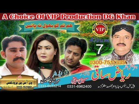 HUM TUM KO BHOL NA PAEN GAY Saraiki Singer Riaz Saqi New Song 2018 VIP Production DG Khan