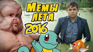 Pokemon GO, Школьник в болоте, Манекен ГРЭМ, Патимейкер, ееее РОКККК!