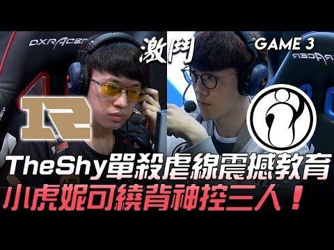 RNG vs IG TheShy單殺虐線震撼教育 小虎妮可繞背神控三人!Game 3