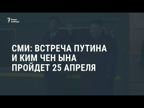 Переговоры Путина и Ким Чен Ына состоятся 25 апреля во Владивостоке / Новости