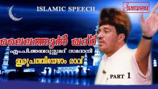 LAILATHUL KHADAR PART 1 |ലൈലത്തുൽ ഖദ്ർ | Abdussamad Samadani latest islamic speech 2016 | MP3