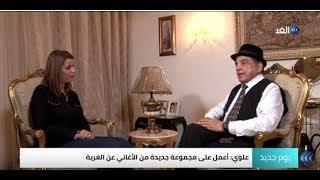 اغاني حصرية أحب الشيخ إمام كثيرا وتأثرت بأعماله.. شاهد تفاصيل خاصة يرويها الفنان التونسي شريف علوي تحميل MP3
