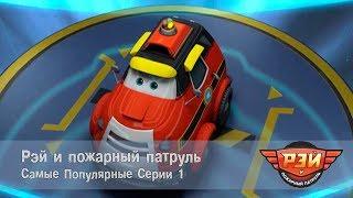 Рэй и пожарный патруль. Самые популярные серии 1. Анимационный развивающий сериал для детей