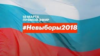 Это не выборы! Путин решил без лишнего шума провести своё переназначение, но мы будем не только наблюдать, но и покажем всё в прямом эфире.  18 марта мы рассказываем о ходе «выборов», нарушениях, беспределе в регионах и показываем честные цифры явки. Задавайте вопросы ведущим и гостям в твиттере с хештегом #Невыборы2018.  Всю самую важную информацию мы собираем на сайте: https://2018.navalny.com.  Пишите о явке в наш бот : @YavkaBot