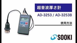 超音波厚さ計 AD-3253/AD-3253B