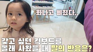 갖고 싶던 킥보드를 아빠가 몰래 사왔을 때 6살 딸의 반응 [예콩이TV]