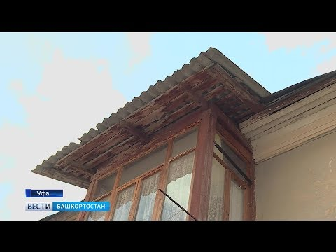 В Башкирии до конца года из ветхого и аварийного жилья планируют расселить почти 700 человек