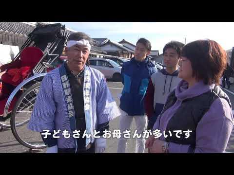 【ココロほっこり日野日和】日野ひなまつり紀行 人力車に乗ろう