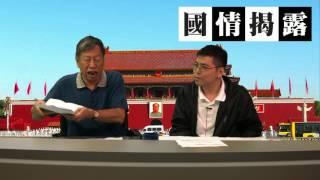 是非顛倒香港已淪喪,中央香港絕不是業主租客關係〈國情揭露〉 2017-08-01 b