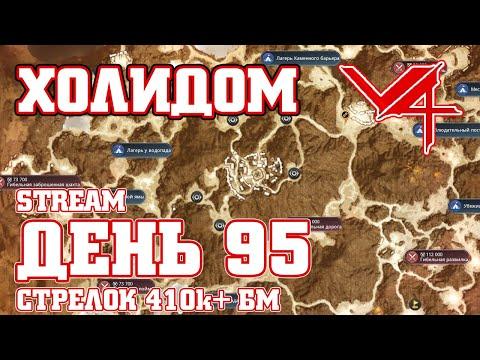 v4 V4 GLOBAL 95 ДЕНЬ  / ХОЛИДОМ / СТРЕЛОК 410k + БМ  / V4 MAZDA PLAY