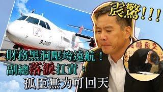 遠東航空明起停飛 民航局最新說明
