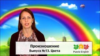 Смотреть онлайн Цвета в английском: правильное произношение