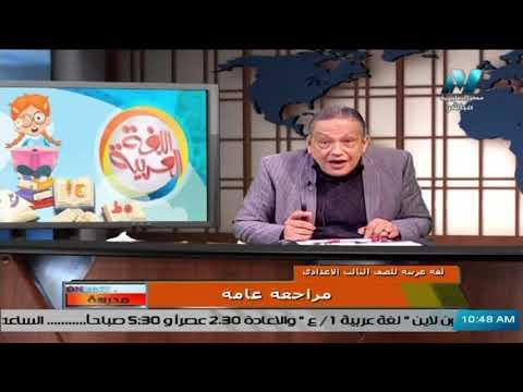 لغة عربية للصف الثالث الاعدادي 2021 – الحلقة 17 – مراجعة عامة
