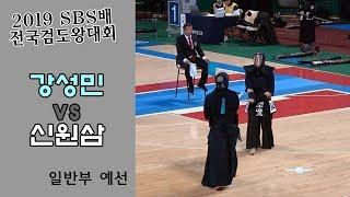 강성민 vs 신원삼 [2019 SBS 검도왕대회 : 일반부 예선] [검도V] kendoV 영상