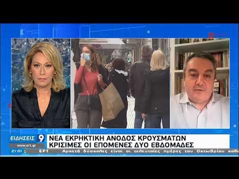 Κορονοϊός | Τα κρούσματα έσπασαν το φράγμα των 1500 | 28/10/2020 | ΕΡΤ