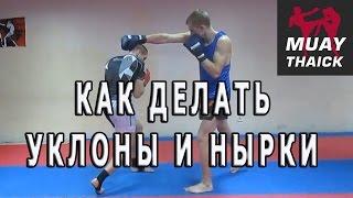 Как делать уклоны и нырки в Муай Тай, боксе и единоборствах