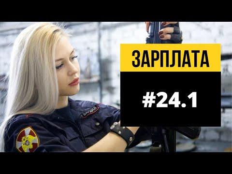 ✅Положительный образ полиции. Часть 1. (Зарплата).