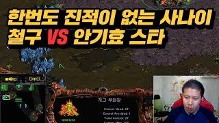 한 번도 진 적이 없는 사나이 철구vs안기효 스타 멸망전 (16.10.10-6) :: StarCraft