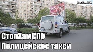 СтопХамСПб - Полицейское такси