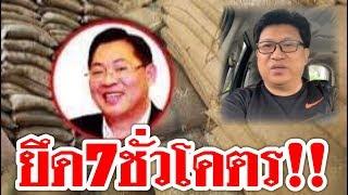 #ยึด7ชั่วโคตร !! เด็กเพื่อไทย เลขาบุญทรง