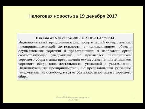 19122017 Налоговая новость об уплате торгового сбора / pay the merchant fees