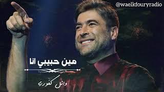 تحميل اغاني وائل كفوري _ موال + مين حبيبي انا _ 2020 Wael Kfoury / Min Habibi Ana MP3