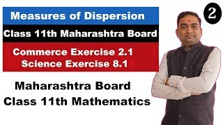 Measures of Dispersion Exercise 2.1/ Exercise 8.1 Class 11th MH Board Part 2