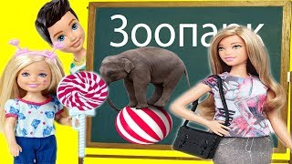 Урок биологии в зоопарке! Новая учительница! Мультик с куклами!