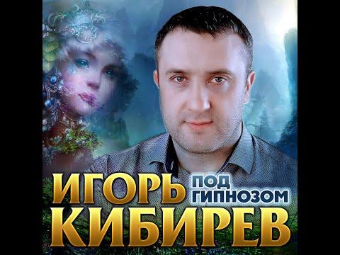 Игорь Кибирев - Под гипнозом/ПРЕМЬЕРА 2020