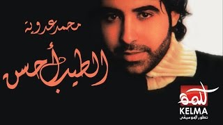El Tayeb Ahsan - Mohamed Adawya   الطيب احسن - محمد عدويه
